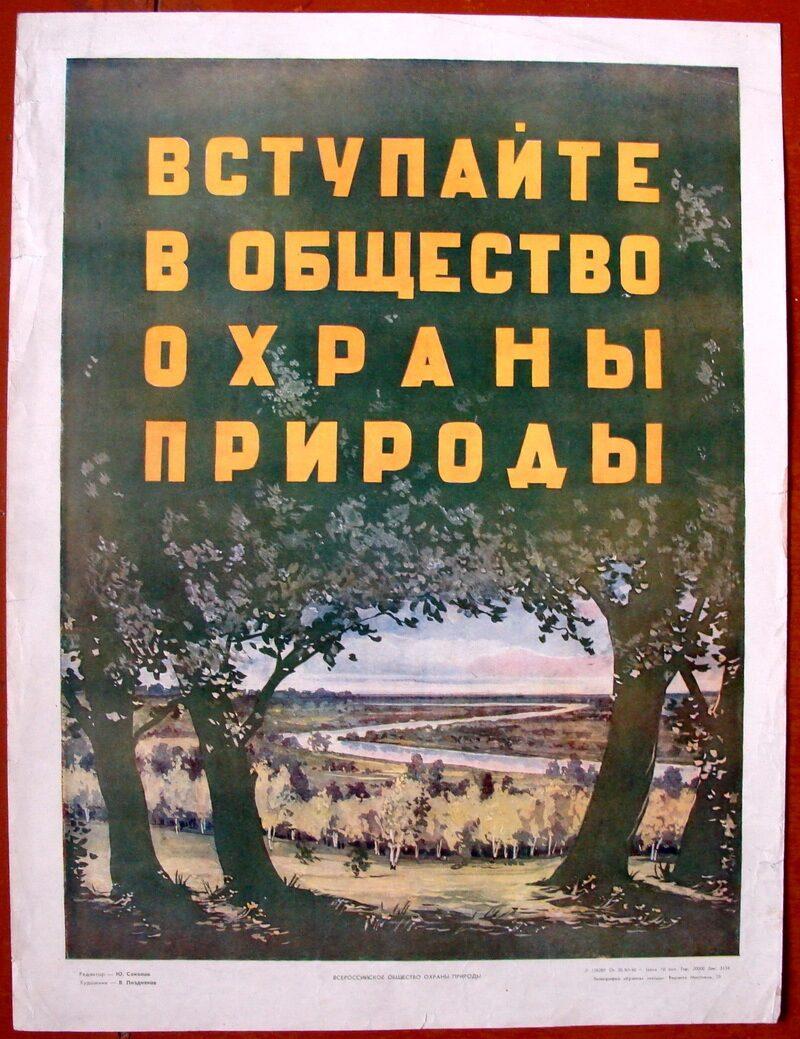 """Affiche de la Société Panrusse de Protection de la Nature (VOOP), 1960 : """"Adhérez à la VOOP""""."""